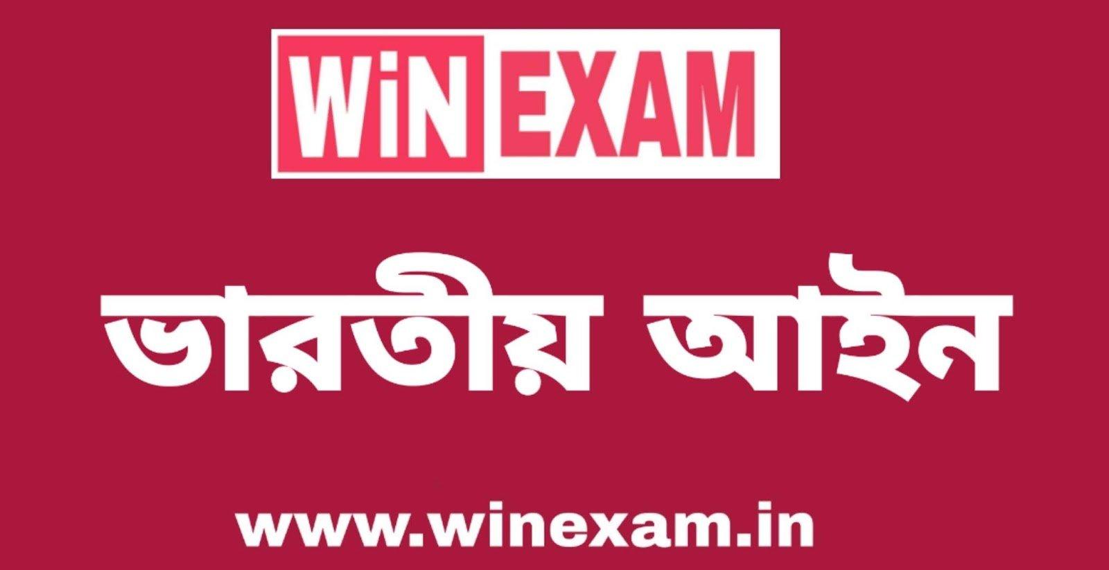 বাড়িভাড়া আইন | ভারতীয় আইন - Indian Law in Bengali | WiN EXAM