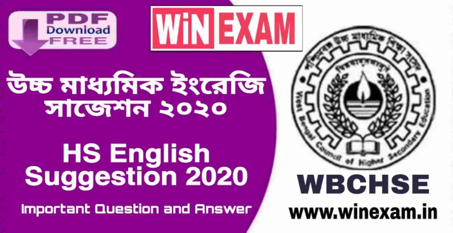 উচ্চ মাধ্যমিক ইংরেজি সাজেশন ২০২০   HS English Suggestion 2020 WBCHSE with PDF   WiN EXAM