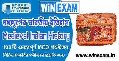 মধ্যযুগের ভারতীয় ইতিহাস (Medieval Indian History) থেকে 100 টি গুরুত্বপূর্ণ প্রশ্নউত্তর MCQ For GOVT EXAM in Bengali with PDF | WiN EXAM