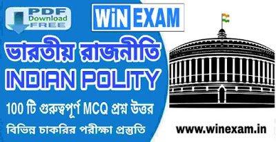 ভারতীয় রাজনীতি প্রশ্ন উত্তর - INDIAN POLITY 120 MCQ in Bengali with PDF