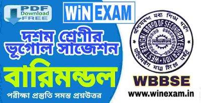 দশম শ্রেণীর ভূগোল সাজেশন - বারিমন্ডল - সমস্ত প্রশ্ন উত্তর   WBBSE Class 10th Geography Suggestion PDF