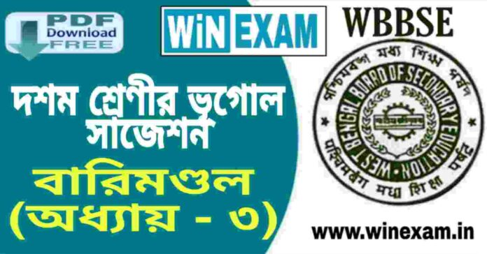 দশম শ্রেণীর ভূগোল - বারিমণ্ডল (অধ্যায় - ৩) - সাজেশন | WBBSE Class 10th Geography Suggestion PDF