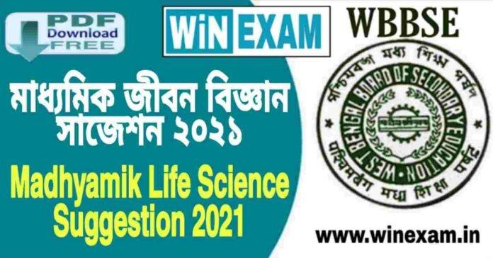 মাধ্যমিক জীবন বিজ্ঞান সাজেশন ২০২১   Madhyamik Life Science Suggestion 2021 PDF