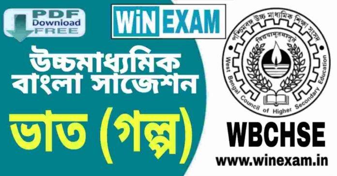 উচ্চমাধ্যমিক বাংলা সাজেশন - ভাত (গল্প) প্রশ্ন উত্তর | HS Bengali Suggestion PDF