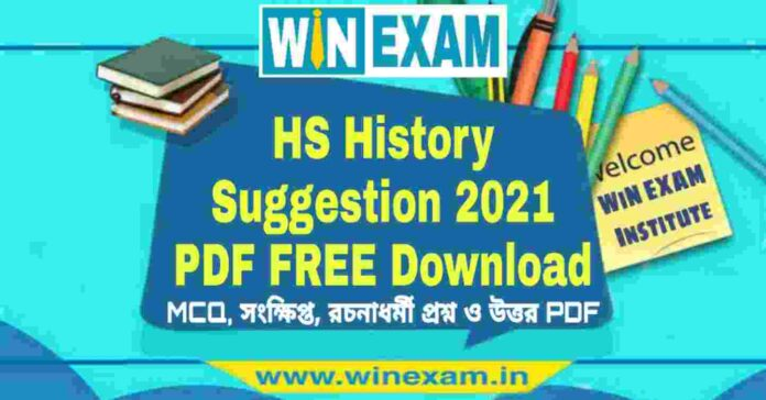 WBCHSE HS History Suggestion 2021 PDF FREE Download
