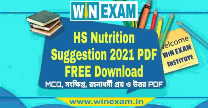 WBCHSE HS Nutrition Suggestion 2021 PDF FREE Download