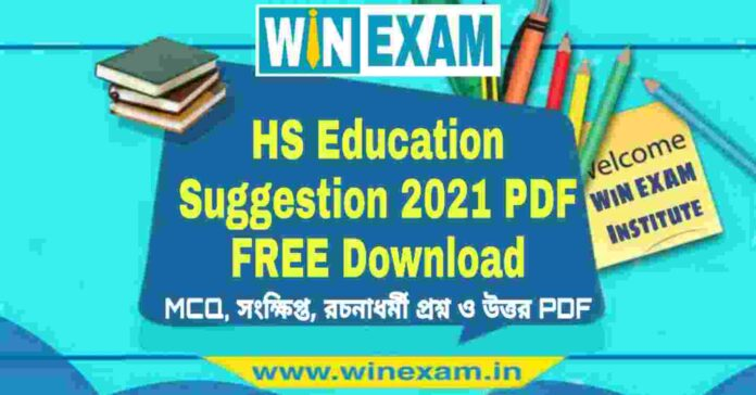 WBCHSE HS Education Suggestion 2021 PDF FREE Download
