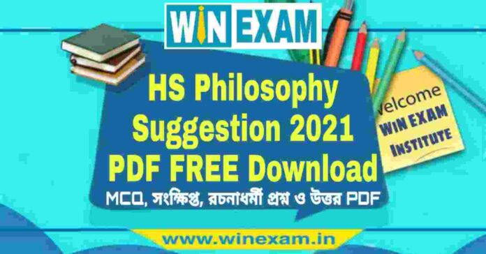 WBCHSE HS Philosophy Suggestion 2021 PDF FREE Download