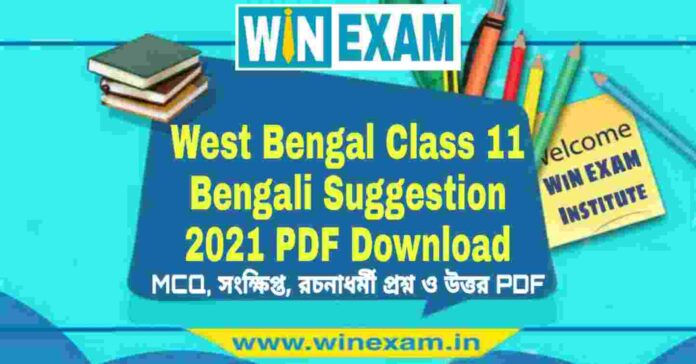 West Bengal Class 11 Bengali Suggestion 2021 PDF Download