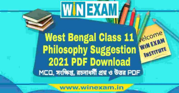 West Bengal Class 11 Philosophy Suggestion 2021 PDF Download
