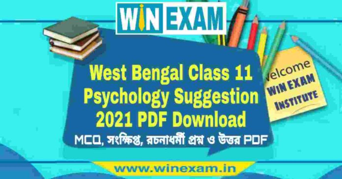 West Bengal Class 11 Psychology Suggestion 2021 PDF Download