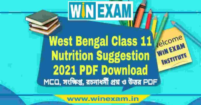 West Bengal Class 11 Nutrition Suggestion 2021 PDF Download