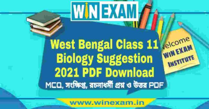 West Bengal Class 11 Biology Suggestion 2021 PDF Download