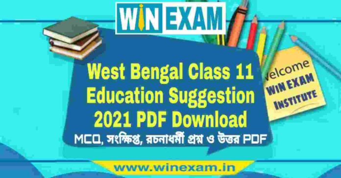 West Bengal Class 11 Education Suggestion 2021 PDF Download